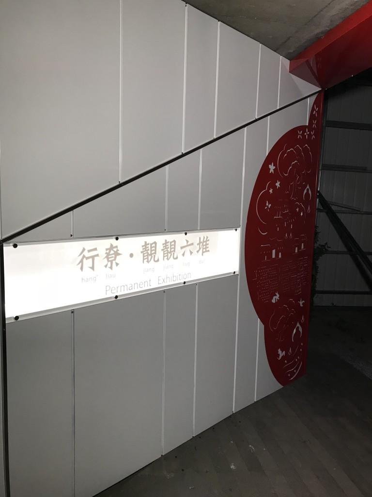 屏東六堆客家文化園區